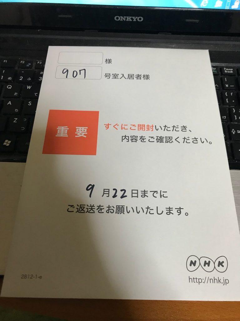 NHKから[重要]と書かれた封書...
